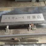 ステンレス製看板の製作